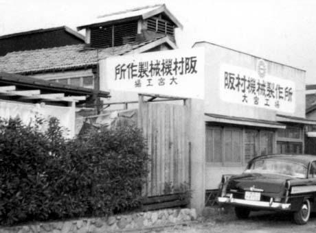1959年会社創立