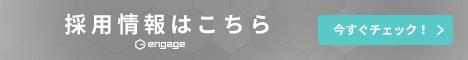 エンゲージ2020 株式会社阪村機械製作所